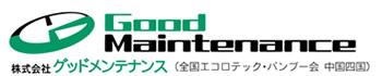 広島の各種清掃業務、建築物特殊コーティング及び原状回復工事
